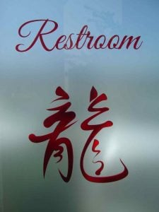 Craved and Painted Restroom Door Glass Inserts with Etching red by Sans Soucie